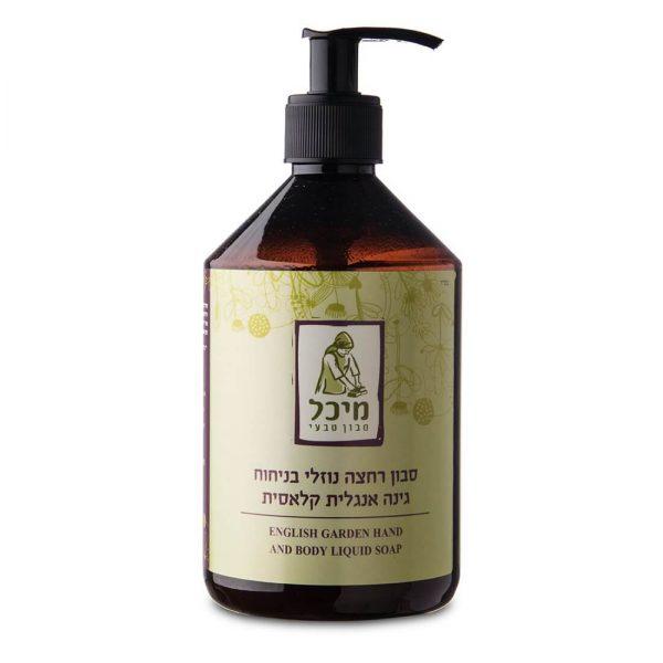 סבון נוזלי טבעי בניחוח גינה אנגלית קלאסית