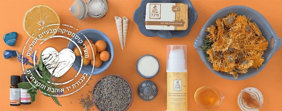 תמונות אוירה מיכל סבון טבעי
