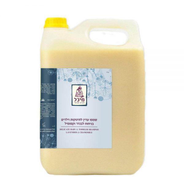 ג'ריקן (5 ליטר) שמפו וסבון נוזלי טבעי ועדין לתינוקות עם קמומיל, לבנדר וקילג'ה